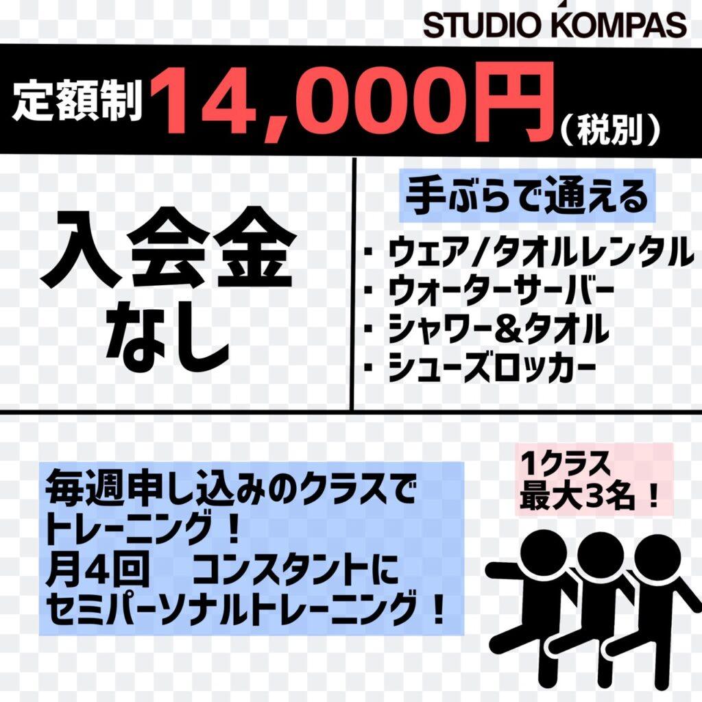 定額制14,000円入会金なし、手ぶらで通える。 月4回コンスタントにセミパーソナルトレーニング